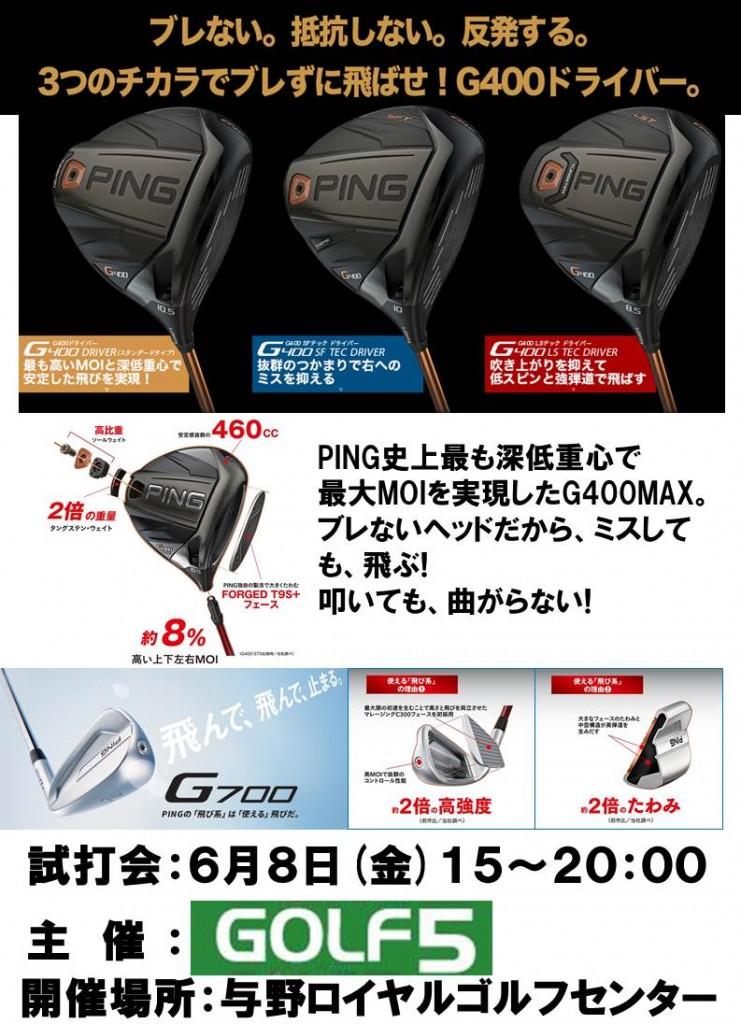 20187.6.8ゴルフ5 試打会 PINGポスター