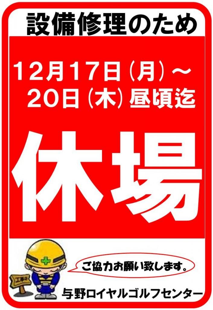 2018.12.17^20 休場