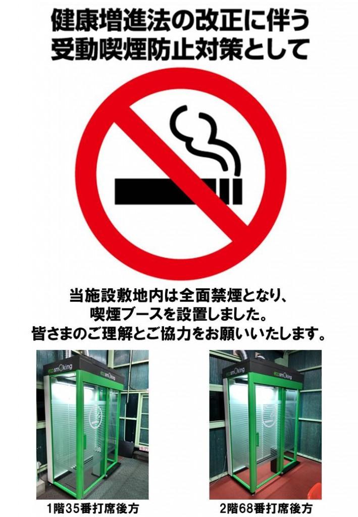 喫煙ブース設置のお知らせ